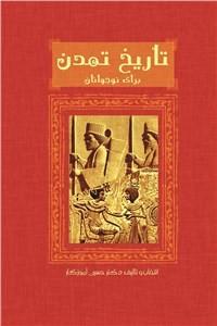 نسخه دیجیتالی کتاب تاریخ تمدن برای نوجوانان