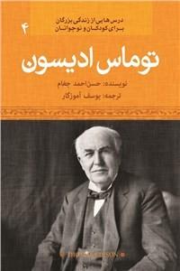 نسخه دیجیتالی کتاب توماس ادیسون