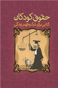 نسخه دیجیتالی کتاب حقوق کودکان