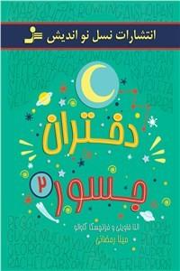 نسخه دیجیتالی کتاب دختران جسور 2