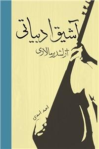نسخه دیجیتالی کتاب آشیق ادبیاتی آراشد یرمالاری