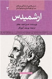 نسخه دیجیتالی کتاب ارشمیدس