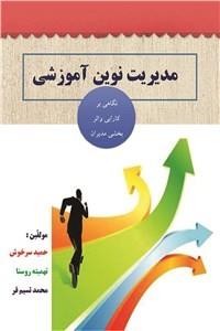 نسخه دیجیتالی کتاب مدیریت نوین آموزشی