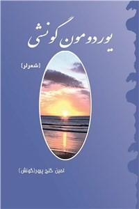 نسخه دیجیتالی کتاب یوردومون گونشی