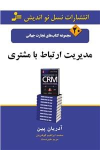 نسخه دیجیتالی کتاب مدیریت ارتباط با مشتری