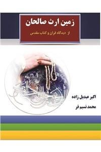 نسخه دیجیتالی کتاب زمین ارث صالحان