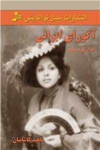 نسخه دیجیتالی کتاب آگورای ایرانی