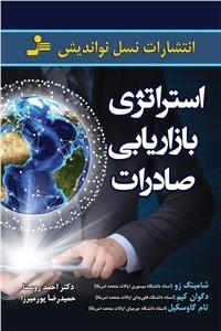 نسخه دیجیتالی کتاب استراتژی بازاریابی صادرات