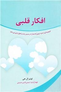 نسخه دیجیتالی کتاب افکار قلبی