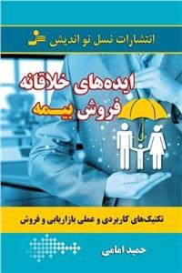 نسخه دیجیتالی کتاب ایده های خلاقانه فروش بیمه