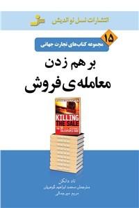 نسخه دیجیتالی کتاب برهم زدن معامله ی فروش