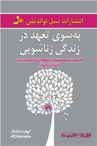 نسخه دیجیتالی کتاب به سوی تعهد در زندگی زناشویی