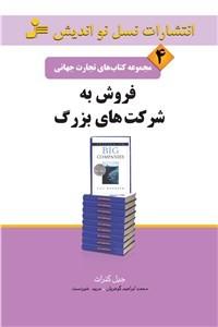 نسخه دیجیتالی کتاب فروش به شرکت های بزرگ