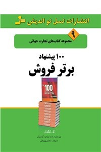 نسخه دیجیتالی کتاب 100 پیشنهاد برتر فروش