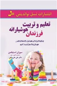 نسخه دیجیتالی کتاب تعلیم و تربیت هوشیارانه فرزندان