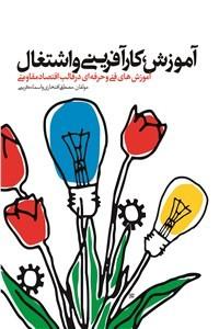 نسخه دیجیتالی کتاب آموزش، کارآفرینی و اشتغال