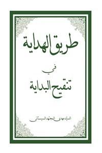 نسخه دیجیتالی کتاب طریق الهدایه فی تنقیح البدایه