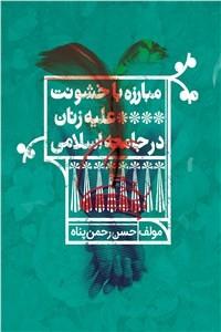 نسخه دیجیتالی کتاب مبارزه با خشونت علیه زنان در جامعه اسلامی
