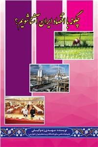 نسخه دیجیتالی کتاب چگونه با اقتصاد ایران آشنا شویم؟