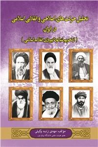 نسخه دیجیتالی کتاب تحلیل حرکت های اصلاحی و انقلابی اسلامی در ایران