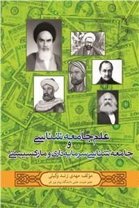 نسخه دیجیتالی کتاب علم جامعه شناسی و جامعه شناسی سرمایه داری و مارکسیستی