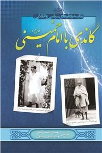 نسخه دیجیتالی کتاب مقایسه رفتارهای سیاسی و انقلابی گاندی با امام خمینی (ره)