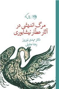 نسخه دیجیتالی کتاب مرگ اندیشی در آثار عطار نیشابوری