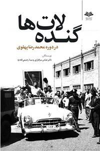 نسخه دیجیتالی کتاب گنده لات ها در دوره محمدرضا پهلوی
