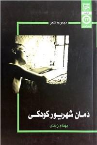 نسخه دیجیتالی کتاب دمان شهریور کودکی