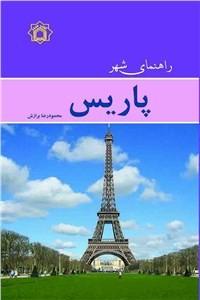 نسخه دیجیتالی کتاب راهنمای شهر پاریس