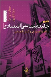 نسخه دیجیتالی کتاب جامعه شناسی اقتصادی