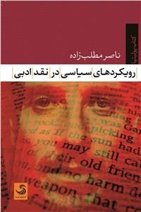 نسخه دیجیتالی کتاب رویکردهای سیاسی در نقد ادبی