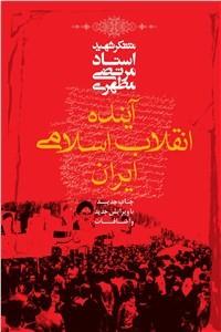 نسخه دیجیتالی کتاب آینده انقلاب اسلامی ایران