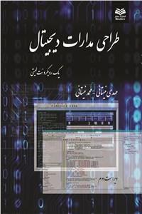 نسخه دیجیتالی کتاب طراحی مدارات دیجیتال