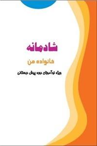 نسخه دیجیتالی کتاب شادمانه - خانواده من