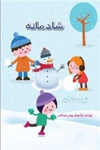 نسخه دیجیتالی کتاب شادمانه - زمستان