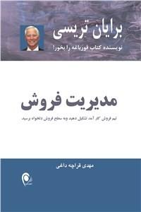 نسخه دیجیتالی کتاب مدیریت فروش