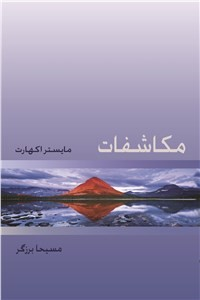 نسخه دیجیتالی کتاب مکاشفات