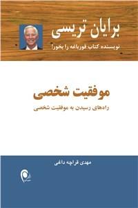 نسخه دیجیتالی کتاب موفقیت شخصی