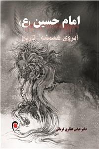 نسخه دیجیتالی کتاب امام حسین (ع) آبروی همیشه تاریخ