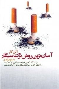 نسخه دیجیتالی کتاب آسان ترین روش ترک سیگار