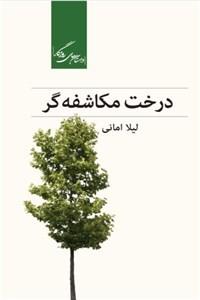 نسخه دیجیتالی کتاب درخت مکاشفه گر