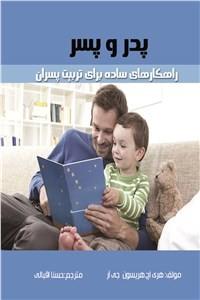 نسخه دیجیتالی کتاب پدر و پسر