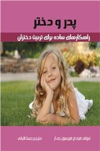 نسخه دیجیتالی کتاب پدر و دختر