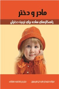 نسخه دیجیتالی کتاب مادر و دختر