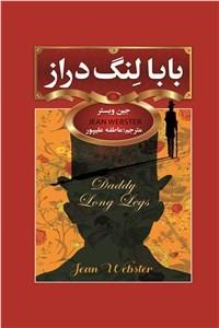 نسخه دیجیتالی کتاب بابا لنگ دراز