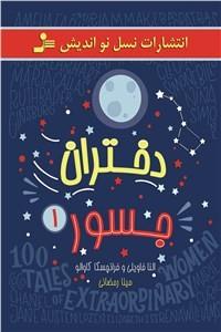 نسخه دیجیتالی کتاب دختران جسور 1