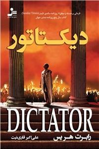 نسخه دیجیتالی کتاب دیکتاتور