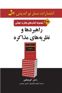 نسخه دیجیتالی کتاب راهبردها و نظریه های مذاکره