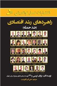 نسخه دیجیتالی کتاب راهبردهای رشد اقتصادی (ضدحمله)
